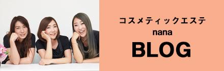 静岡県浜松市 コスメティックエステ『nana』 blog